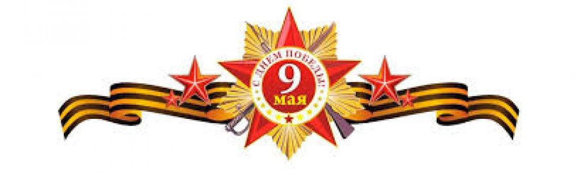 С днем Победы – 9 мая!