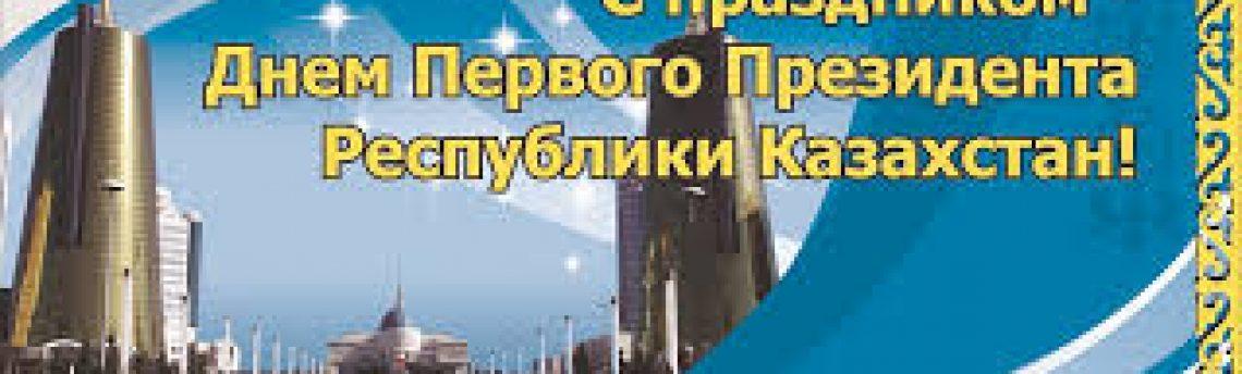 1 декабря – День Первого Президента РК.